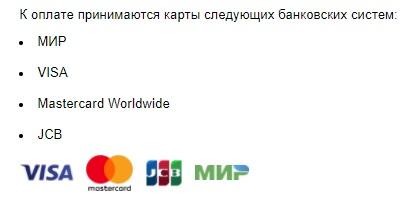 Русский свет оплата