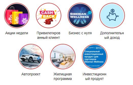 Сибирское здоровье возможности