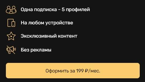 ТНТ премьер подписка
