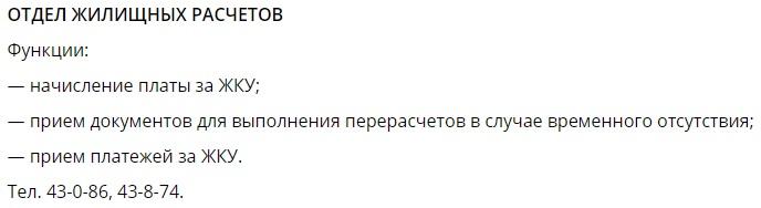 УГИЦ контакты