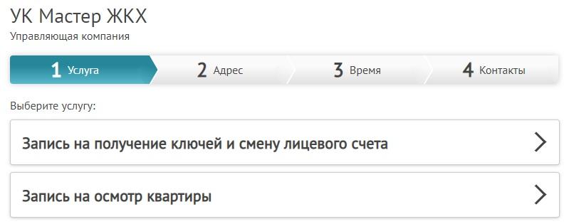УК Мастер ЖКХ