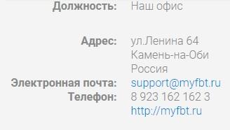 ФБ Телеком контакты