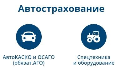 Астро-Волга страхование
