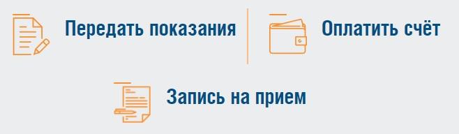 Энергосбыт Волга услуги