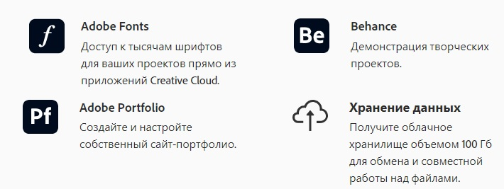 Adobe услуги