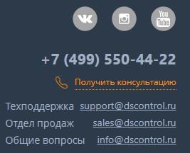 Автошкола-Контроль контакты