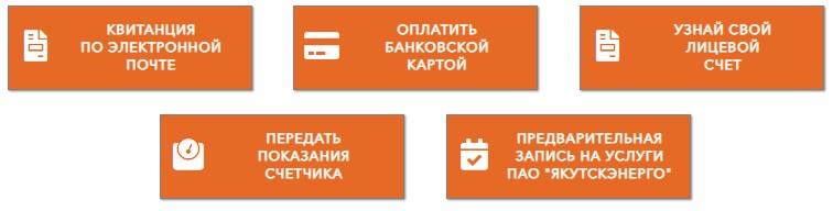 Якутскэнерго услуги