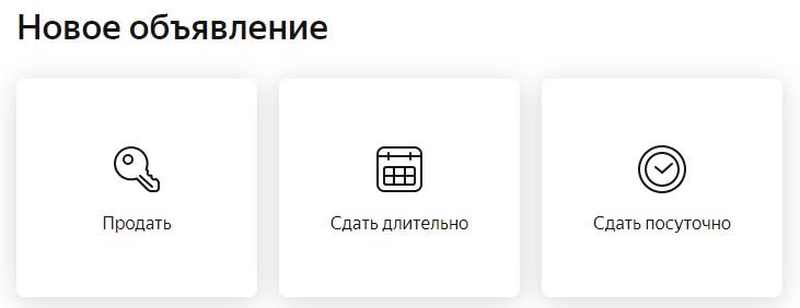 Яндекс недвижимость объявление
