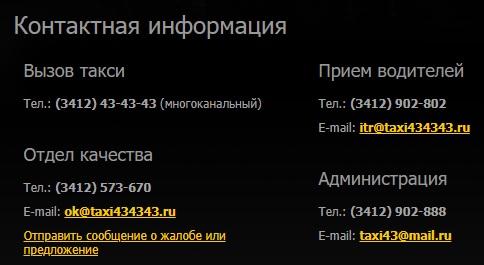 434343 контакты