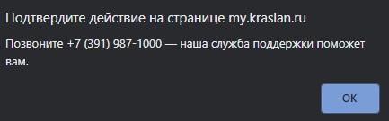 Красноярская сеть пароль