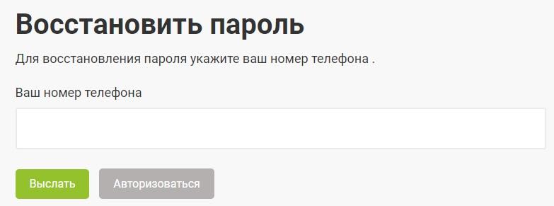 Tabris пароль
