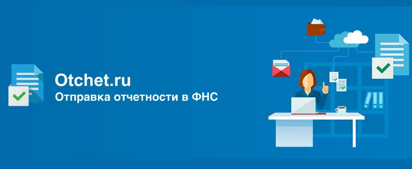 Otchet.ru