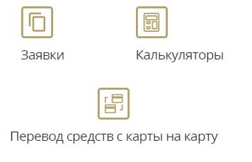 ПримСоцБанк услуги