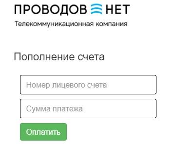 Проводов.нет оплата
