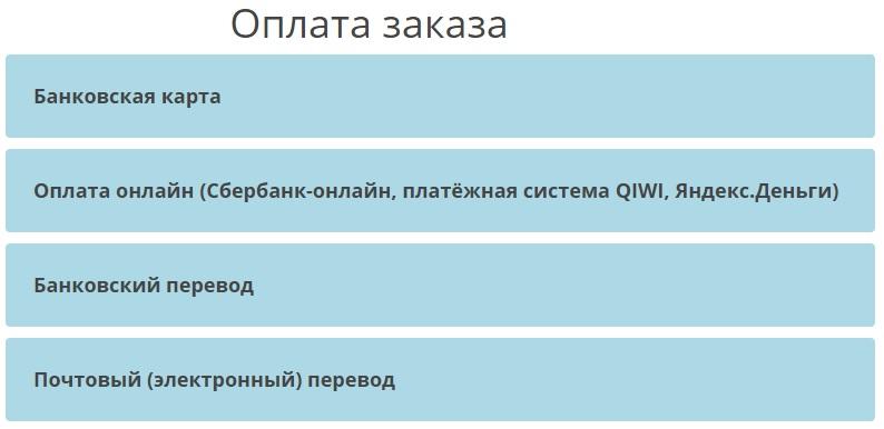 Русский Огород оплата