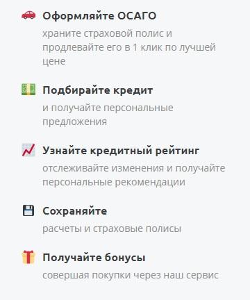 Сравни.ру услуги