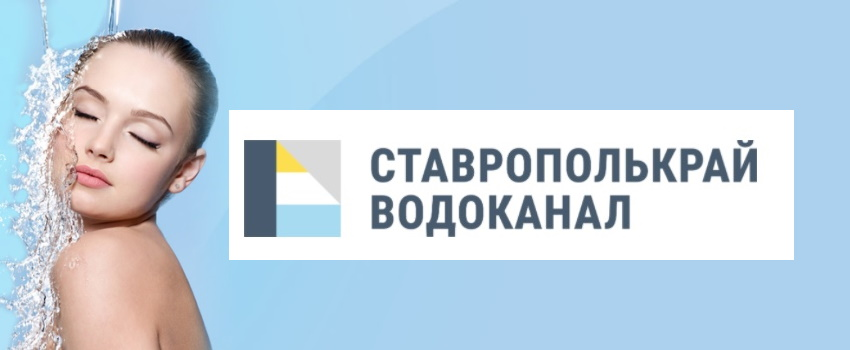 Ставрополькрайводоканал