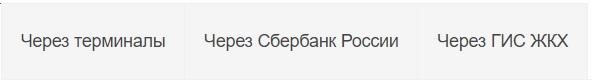 СЭУ ФС-6 оплата