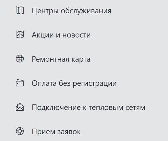 ТГК-14 услуги