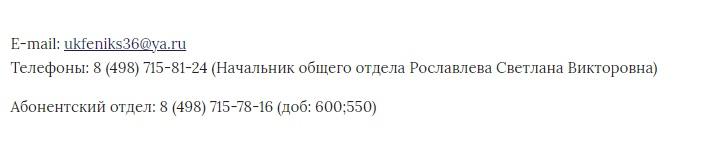УК Феникс контакты