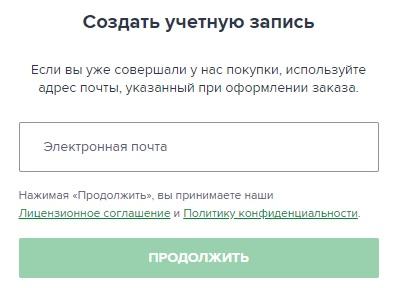 Аваст регистрация