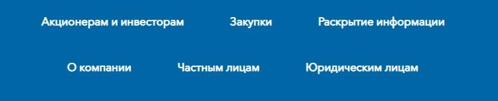 Якутскэнерго сайт