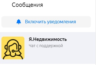 Яндекс недвижимость поддержка