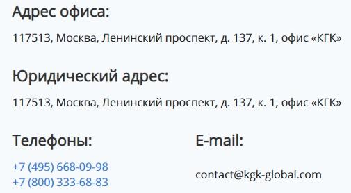 КГК Мониторинг контакты