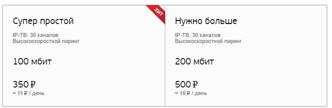 Красноярская сеть тариф