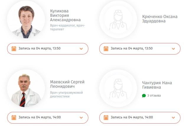 Доктор Рядом врачи