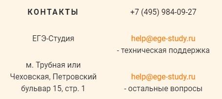 ЕГЭ-студия контакты