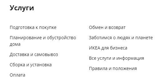 ИКЕА услуги