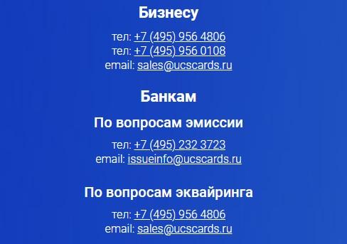 ucs контакты