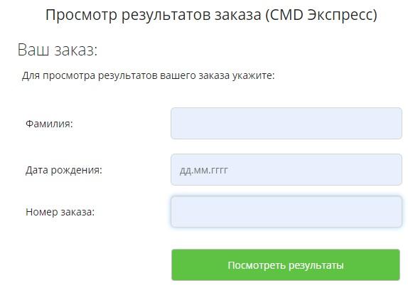 CMD результаты