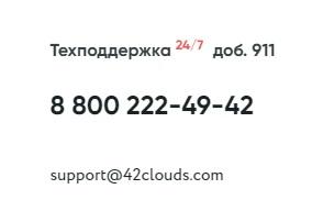 42Clouds поддержка