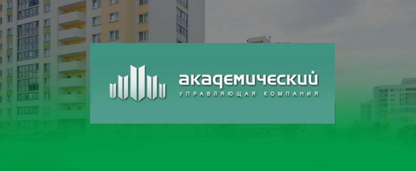 УК Академический