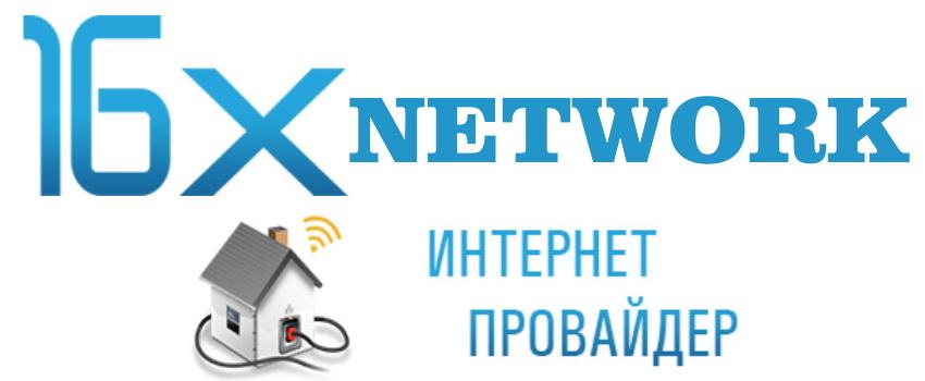 16X Network