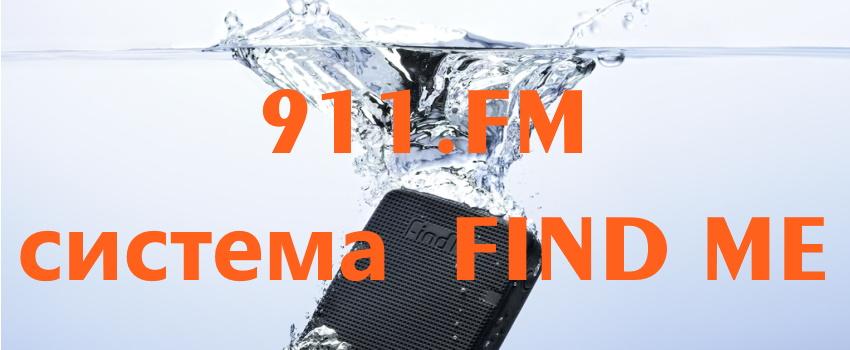 911.fm