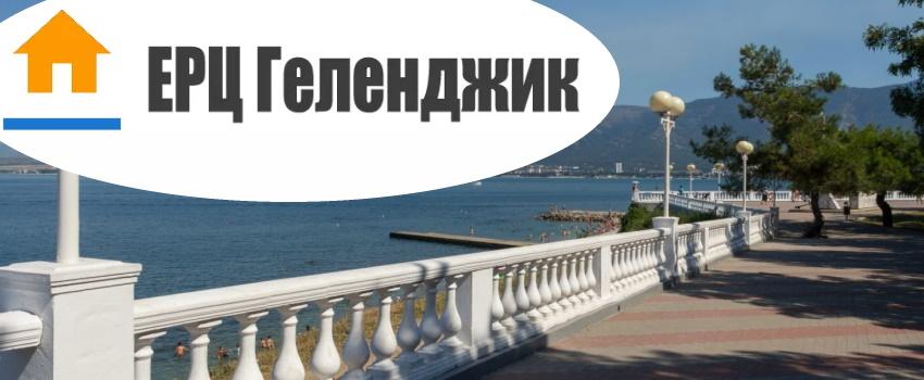 ЕРЦ Геленджик