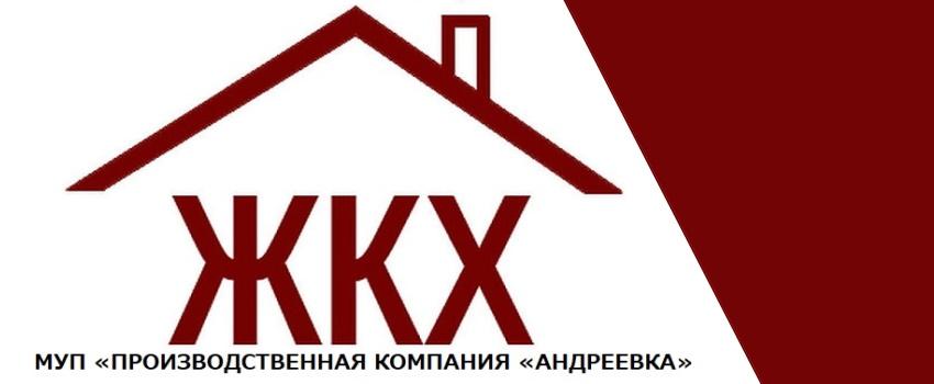 МУП Андреевка