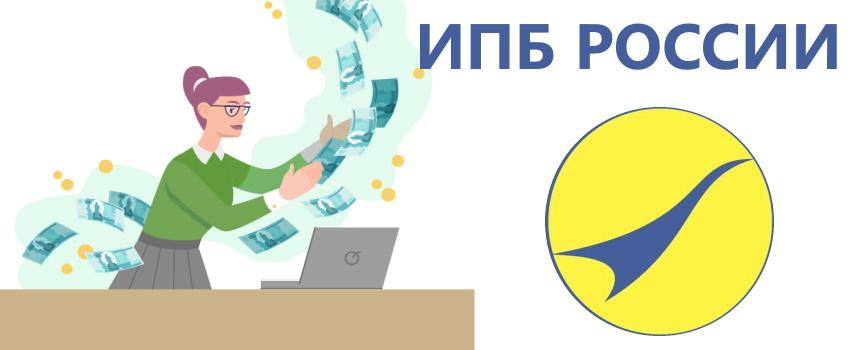 ИПБ России