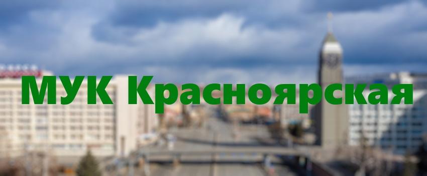 МУК Красноярская