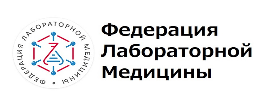 Федерации лабораторной медицины