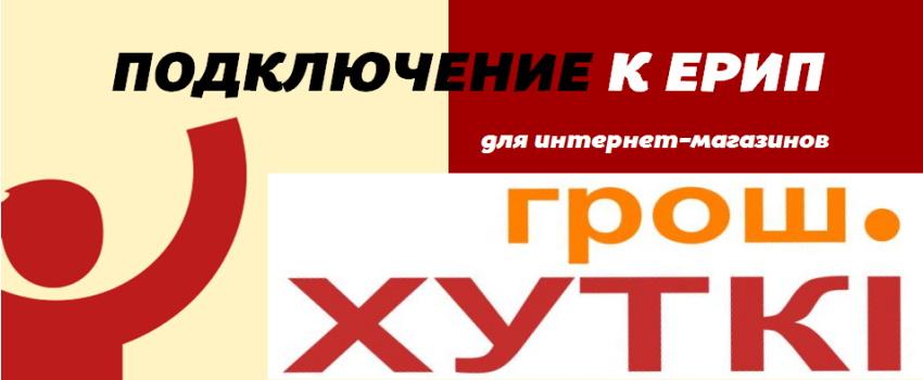 Хуткi Грош