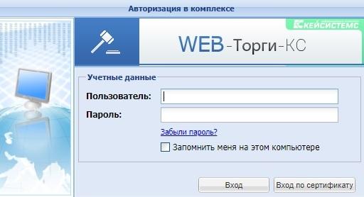 вебторгисамрегион кабинет
