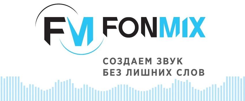 Фонмикс