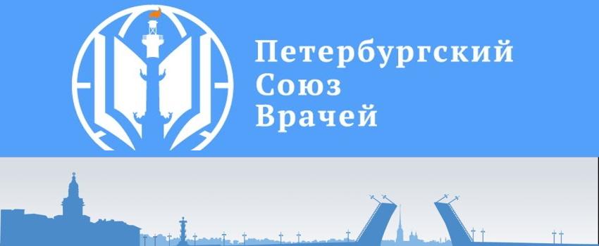 Петербургский союз врачей