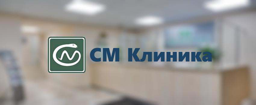 СМ Клиника