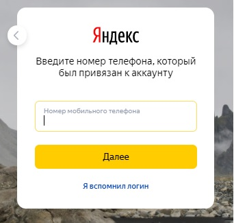 дзен пароль