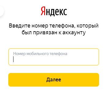 яндексдиск пароль